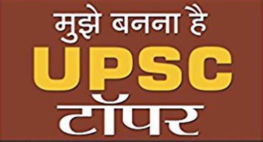 मुझे बनना है UPSC टॉपर BY निशांत जैन