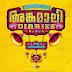 Ayalathe Song Lyrics - Angamaly Diaries Malayalam Movie
