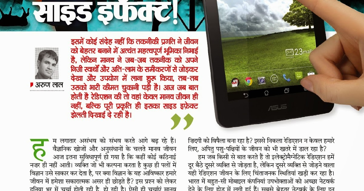 Aha Zindagi Hindi Magazine Pdf