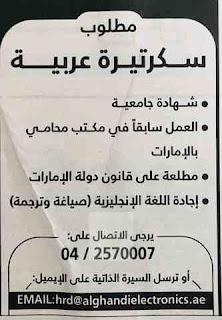وظائف بصحيفة الخليج الامارات الاربعاء 26/12/2018 2