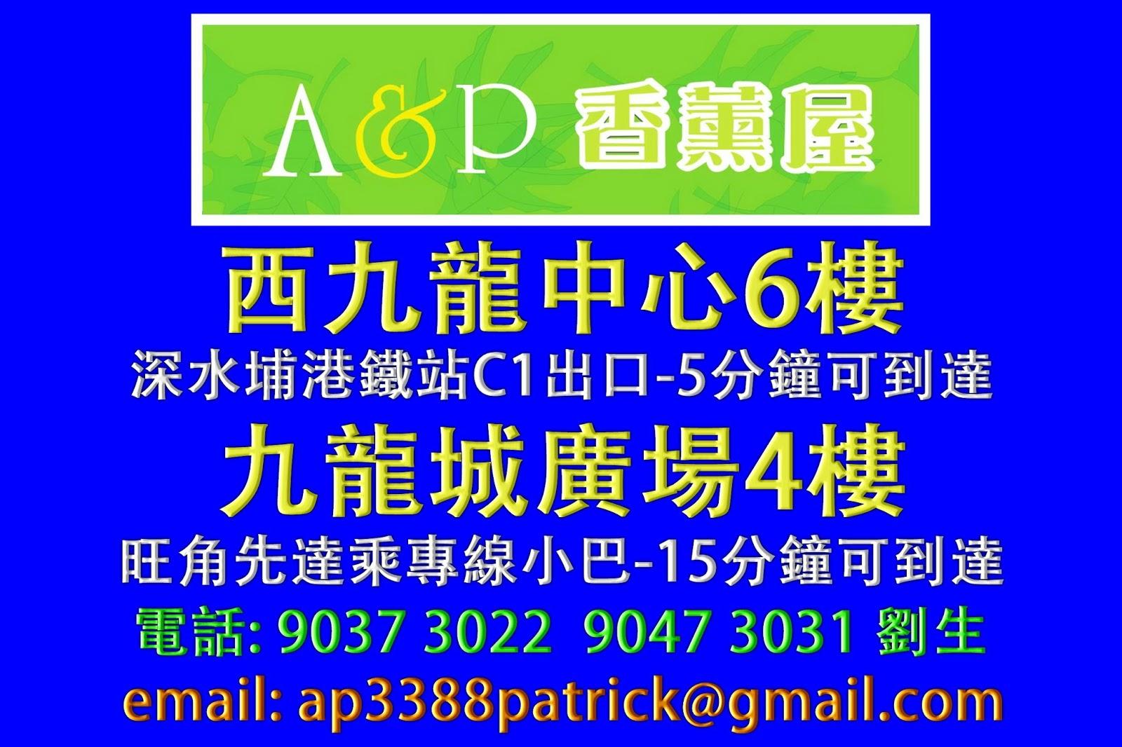 A&P香薰屋