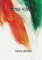 Pather Dabi by Sarat Chandra Chattopadhyay