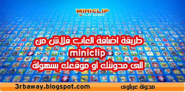 اضافة لاالعاب فلاش من miniclip الى مدونتك او موقعك بسهولة