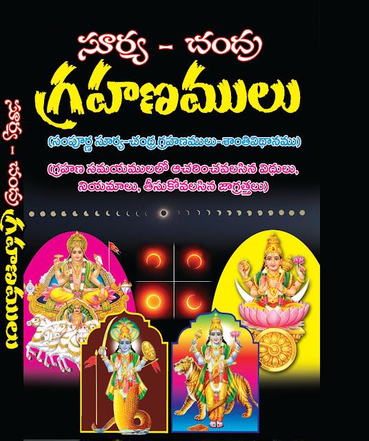 సూర్యచంద్ర గ్రహణములు | Surya Chandra Grahanamulu | GRANTHANIDHI | MOHANPUBLICATIONS | bhaktipustakalu