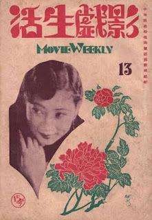 Butterfly Wu (1931)