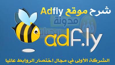 شرح موقع Adf.ly شركة اختصار الروابط
