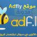 شرح موقع Adf.ly الشركة الأولى في مجال اختصار الروابط عالميا
