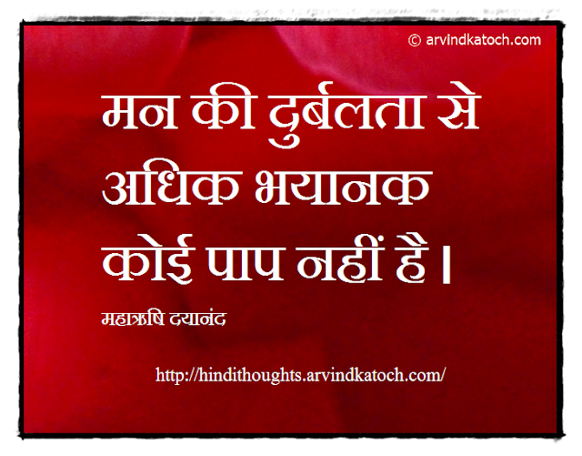 Infirmity, Sin, Mind, Hindi Thought, Quote, Picture Message