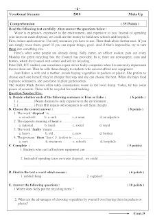 نماذج امتحانات اختبارات الثانوية العامة شريعة المنهاج الفلسطيني لعام2010