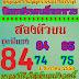 หวยนิตยสารคนล็อคหวย บน งวด 1/12/59