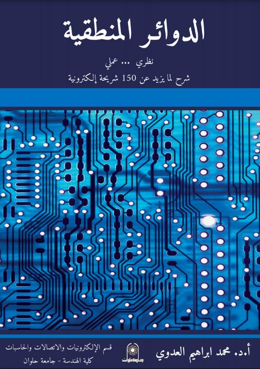 كتاب الدوائر المنطقية وشرح 150 شريحة