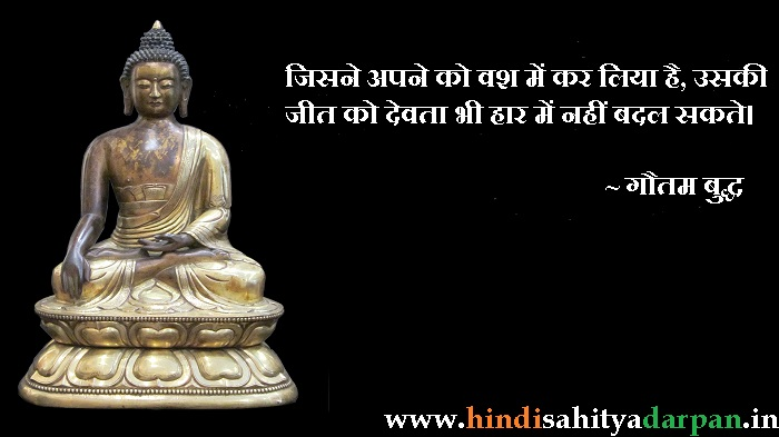 Quotes By Gautam Buddha In Hindi गतम बदध क