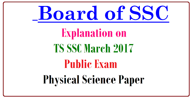 SSC Board Add Marks to Physical Science Exam , Analysis of the Science Paper 1 Physical Science 2016-17 by Subject Experts|Board of SSC Add Marks to Physical Science Exam Analysis of the Paper by Subject Experts | Director General of Examination Telangana State has given explanation on SSC March 2017 Examination Physical Science Paper and agreed to add 4 Marks for Question Number 17 A here is the orders Download/2017/03/ssc-board-add-marks-to-physical-science-analysis-paper-subject-experts-explanation.html