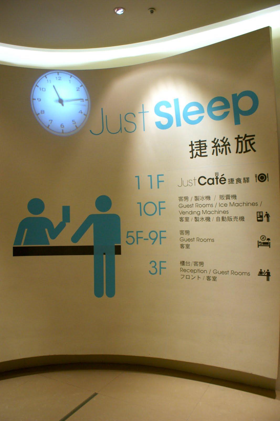 王祚森の森品堂: 品寢殿: 臺北 Just Sleep 捷絲旅之林森館