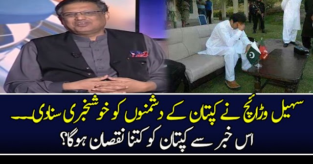 Sohail Warraich Sharing Good News For Imran Khan Opponents