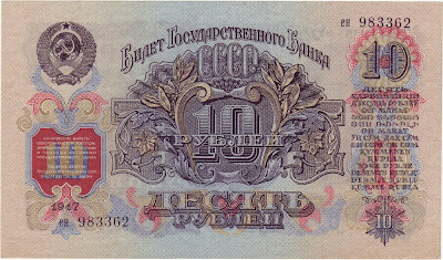 USSR 10 Rubles bank note bill collectible money history