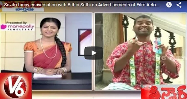 Watch Bithiri Sathi Funny Conversation On Advertisements Of Film Actors