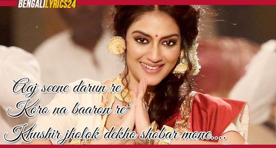 Dugga Ma Lyrics - Aaj scene darun rem Koro na baaron re Khushir jholok dekho shobar mone