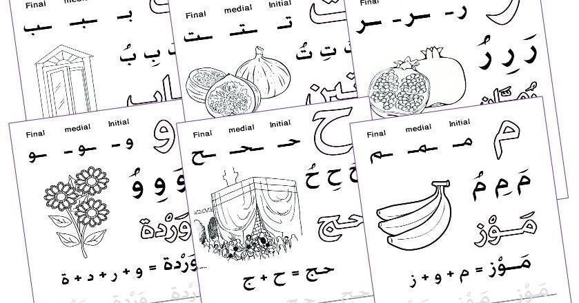 Iman's Home-School: Arabic Letter (Initial, Medial, Final