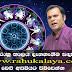 Lux Senanayake Astrology contact number