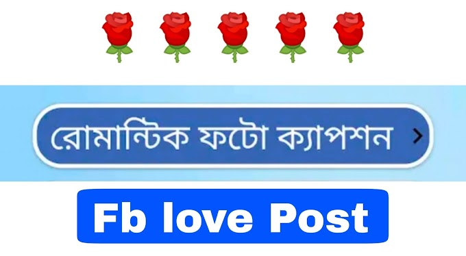 Fb Rumantic Photo Caption Bangla 2019