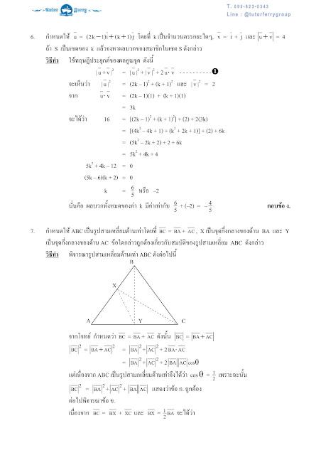 รับสอนคณิตศาสตร์ตัวต่อตัวที่ภูเก็ต ถลาง กะทู้ ป่าตอง ราไวย์ ฉลอง เกาะแก้ว