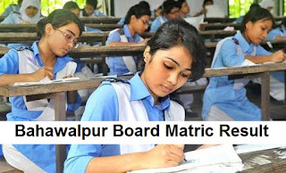 BISE Bahawalpur Board Matric Result 2018 - 9th & 10th Results - Supply Results