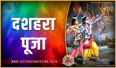 2019 दशहरा पूजा तारीख व समय, 2019 दशहरा त्यौहार समय सूची व कैलेंडर