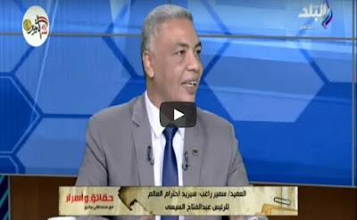 العميد سمير راغب, رئيس المؤسسة العربية للدراسات الاستراتيجية,
