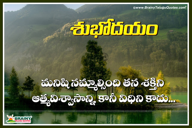 best telugu subhodayam hd wallpapes, good morning telugu greetings, online good morning quotes