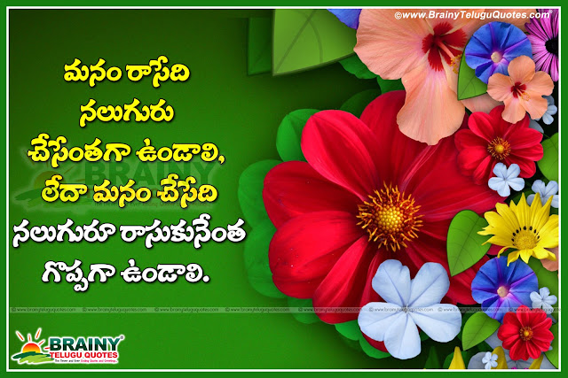 Here Is A Telugu Language Nice Show Way For Life Liens In Telugu, Telugu New  Job Quotations Online, Great Step Ahead Quotations In Telugu Language, ...