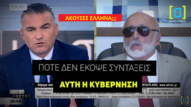Κουρουμπλής: Ποτέ ο ΣΥΡΙΖΑ δεν έκοψε συντάξεις!!!