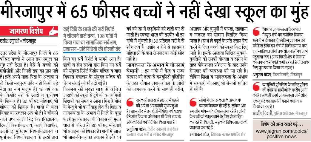 विश्वविद्यालय  के छात्रों द्वारा किए गए सर्वे रिपोर्ट में मीरजापुर के 65 फीसद बच्चों ने नहीं देखा स्कूल का मुंह