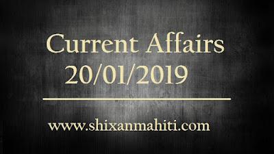 Current Affairs 20/01/2019