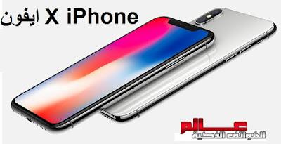 نبذة عن هاتف ايفون iPhone X مواصفات هاتف ايفون iPhone X ومواصفات موبايل أيفون x آي فون  iPhone X سعر ومواصفات apple iPhone X