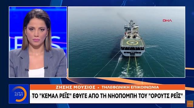 Kemal Reis: Πληροφορίες ότι αποχωρεί από την ελληνική υφαλοκρηπίδα (BINTEO)
