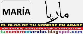 Nombre de Maria en letras arabes