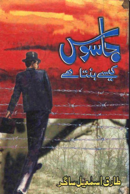 Tariq Ismail Sagar Books Pdf