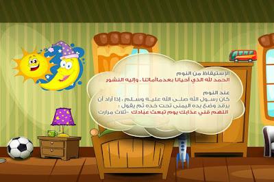 Cartoon educational كرتون تعليمى ذكر الله كما فى السنه