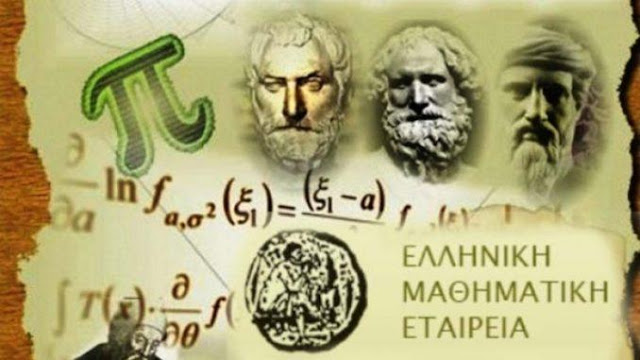 """Πέντε μαθητές του Νέου Σχολείου διακρίθηκαν στον Μαθηματικό διαγωνισμό """"Ο ΠΑΛΑΜΗΔΗΣ"""""""