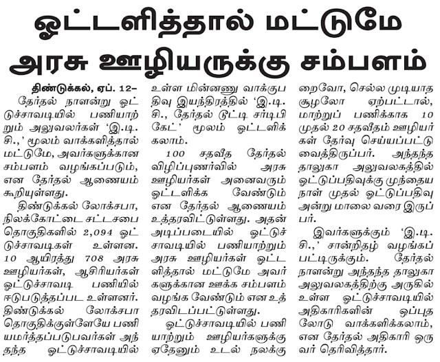 ஓட்டளித்தால் மட்டுமே அரசு ஊழியர்களுக்கு சம்பளம் -தேர்தல் ஆணையம் உத்தரவு