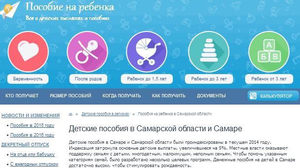 Пример узкотематического сайта