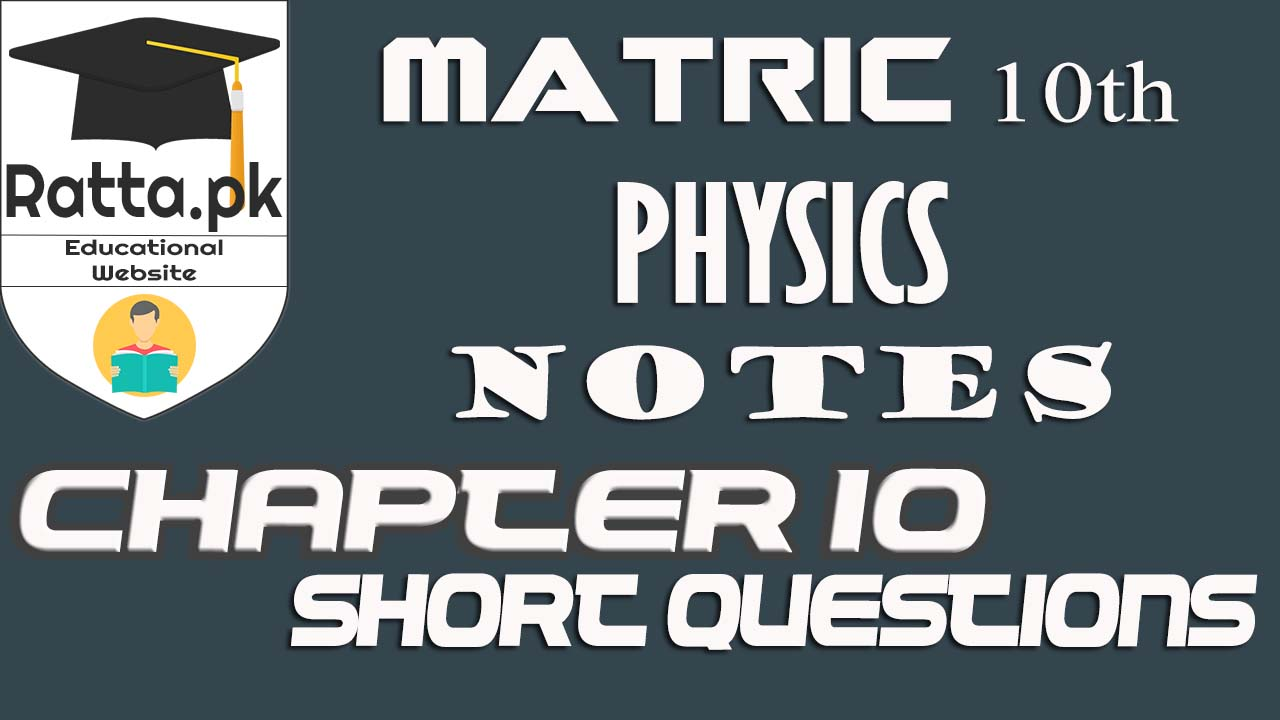 Matric 10th class Physics Chapter 10 Short Questions |10th Physics Notes