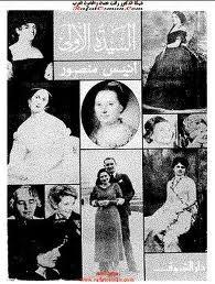 كتاب السيدة الأولى pdf لانيس منصور