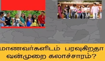Ayutha Ezhuthu Neetchi 24-09-2016 Are students taking law in their hands..?