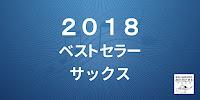 2018年のベストセラー商品 サックス カテゴリー