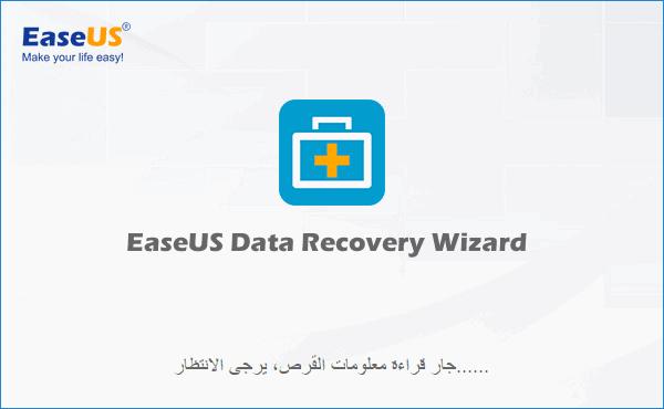 برنامج EaseUS Data Recovery Wizard - افضل برنامج لاستعادة الملفات المحذوفة