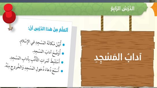 حل درس اداب المسجد للصف السادس