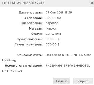 r-me.cc хайп
