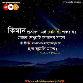 assamese dukhor status|assamese thought of the day